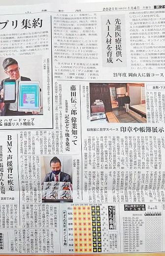 山陽新聞記事
